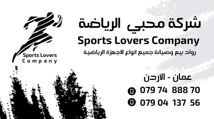 Sport's Lovers Company