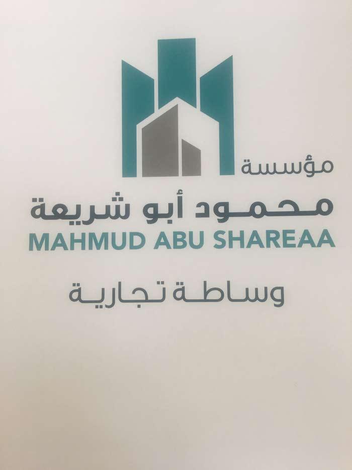 مؤسسة محمود ابو شريعة العقارية