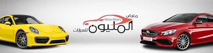 معرض المليون للسيارات - MILLION MOTORS