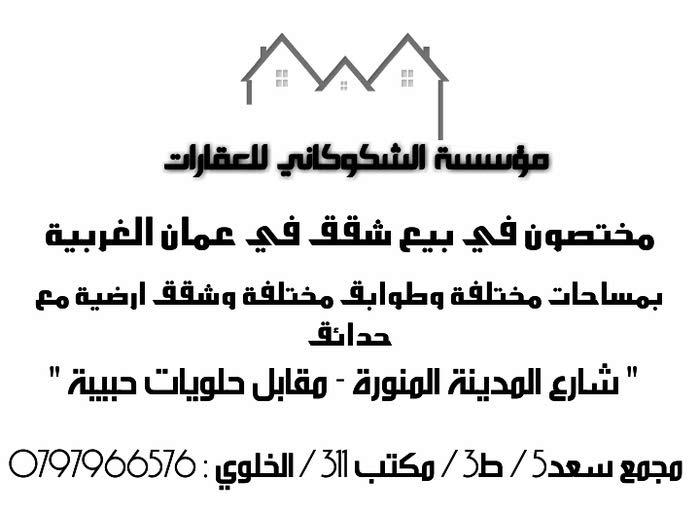 شقق مميزة للبيع في غرب عمان