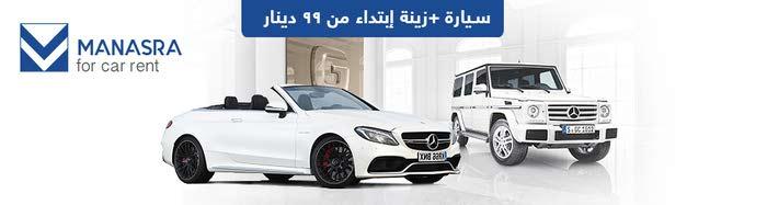 Manasra for car rent