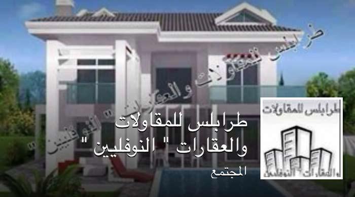 مكتب طرابلس للمقاولات والعقارات