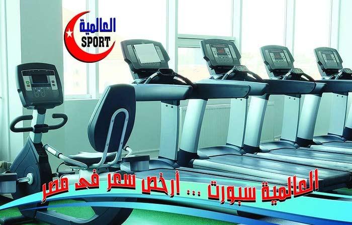 شركة العالمية سبورت للاجهزة الرياضية