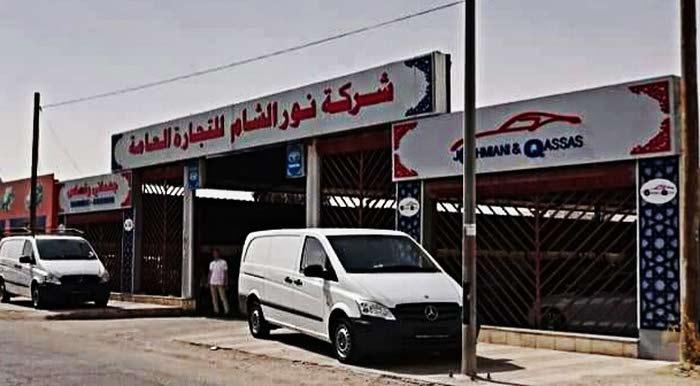 شركة نور الشام لتجارة السيارات