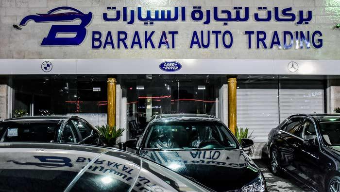 بركات لتجارة السيارات