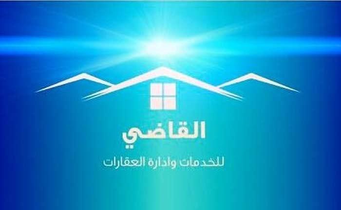 مكتب أحمد القاضي للعقارات